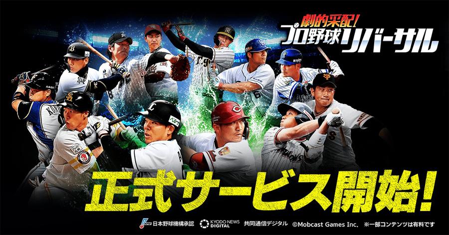 の プロ 野球 本日